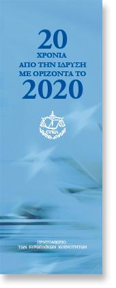 20 χρόνια από την ίδρυση με ορίζοντα το 2020