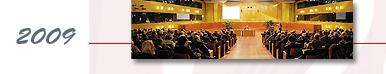 2009: Kollokvium, der markerer Rettens 20-års jubilæum - Overblik over det højtidelige møde