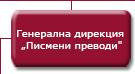 "Генерална дирекция  ""Писмени преводи"