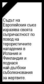 bg-espagne